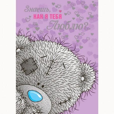 97_76 Подарочная открытка