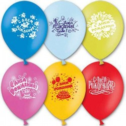 88_65 шарики с Днем Рождения латекс
