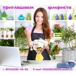 Приглашаем на работу флориста