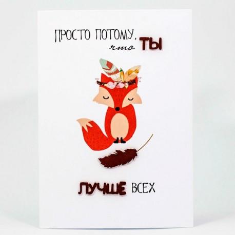 97_70 Подарочная открытка