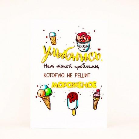 97_81 Подарочная открытка